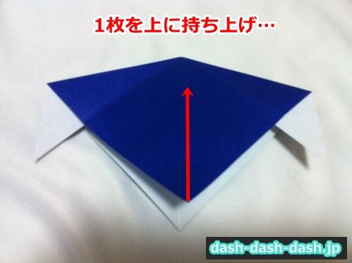 彦星 折り紙 折り方10