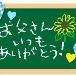 父の日ギフトに大人気の北海道グルメランキング!自然の恵み!