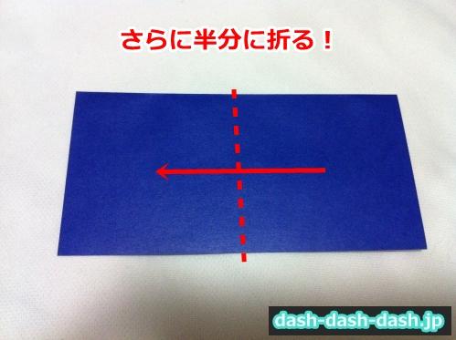 彦星 折り紙 折り方04