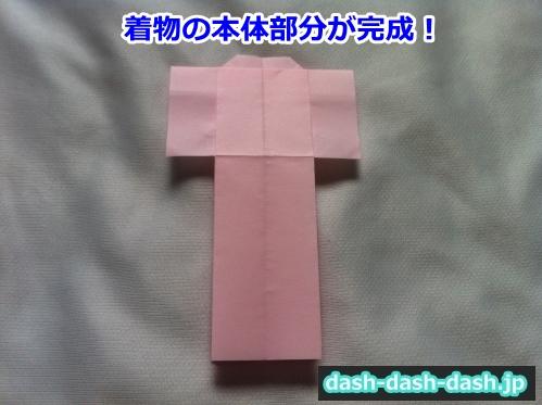 着物 折り紙 簡単 折り方12
