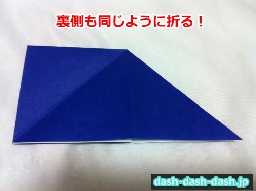 彦星 折り紙 折り方06