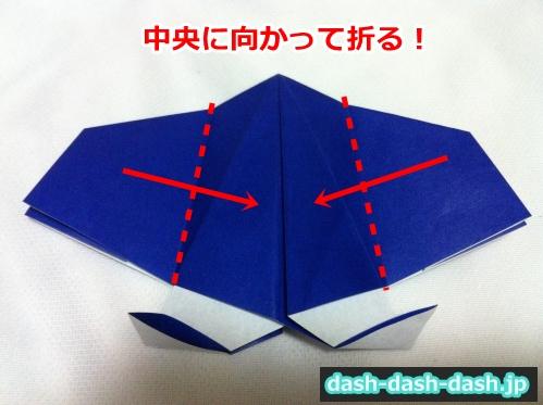 彦星 折り紙 折り方14