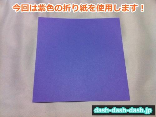 あじさい 折り紙 簡単 作り方01
