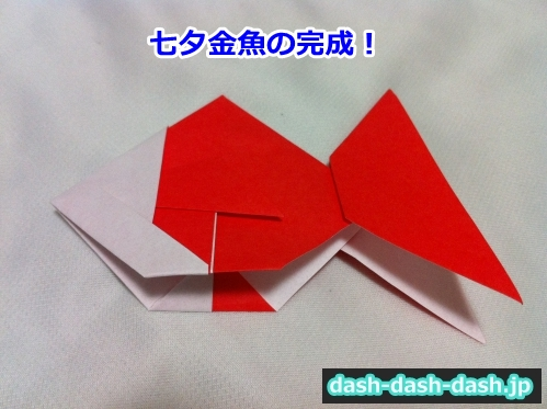 七夕 金魚 折り紙15