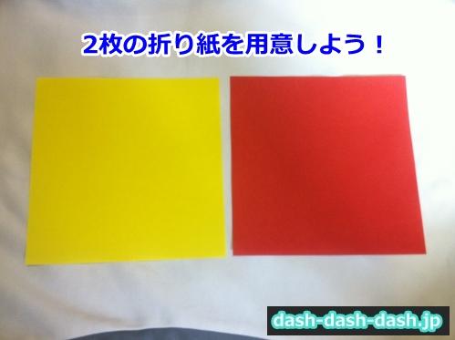 ひまわり 折り紙 折り方 簡単01