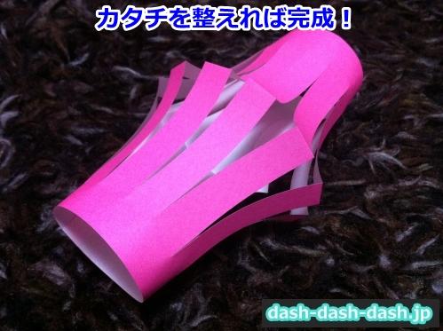 ちょうちん 折り紙 作り方05