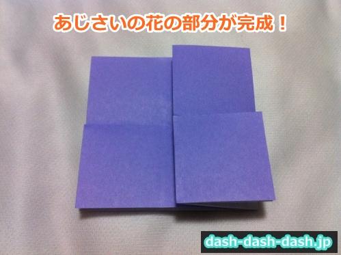 あじさい 折り紙 簡単 作り方06