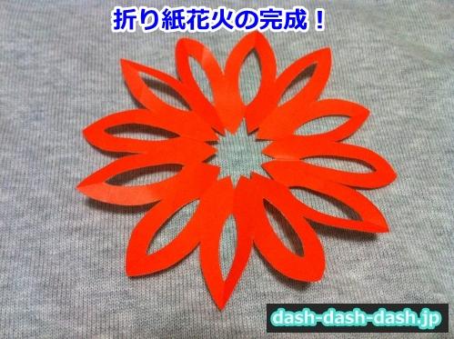 花火 折り紙 折り方 簡単13