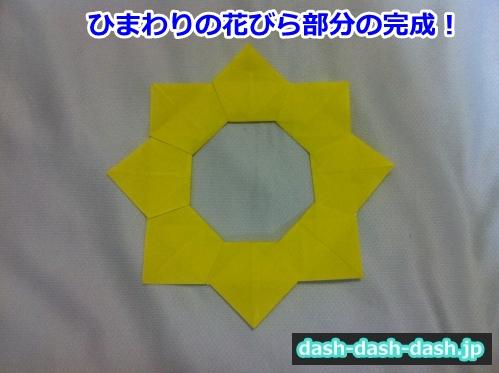 ひまわり 折り紙 折り方 簡単14