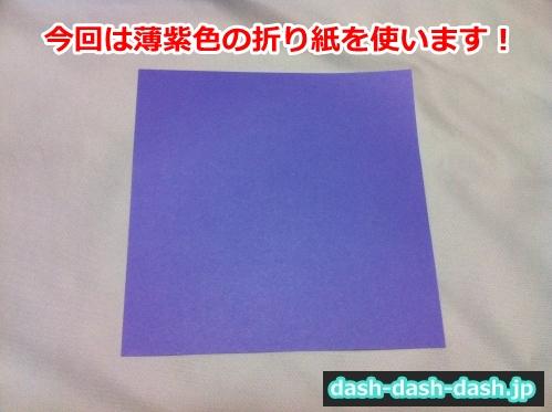 朝顔 折り紙 折り方 簡単01