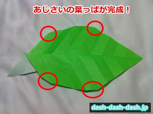 あじさい 折り紙 簡単 作り方16