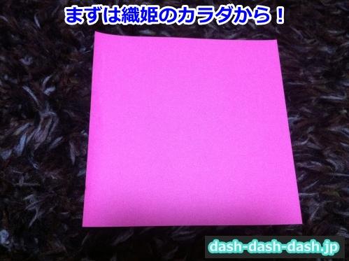 織姫 折り紙 折り方 簡単02