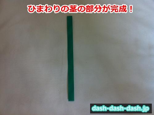折り紙 ひまわり 葉っぱ 折り方12
