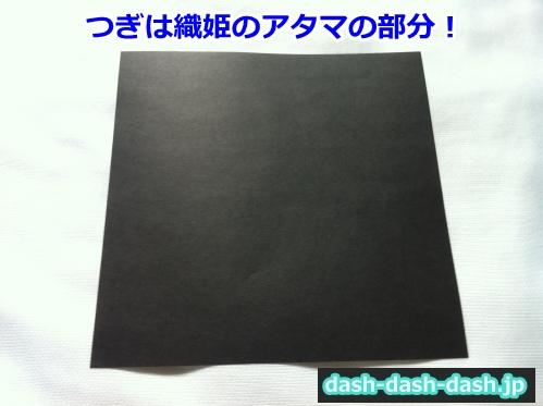 織姫 折り紙 折り方 簡単15