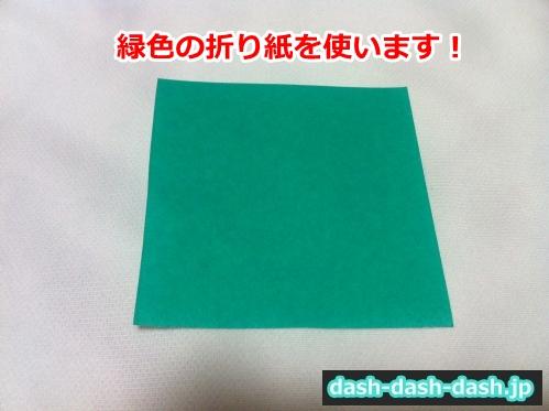 笹 折り紙 折り方01