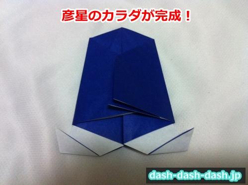 彦星 折り紙 折り方15
