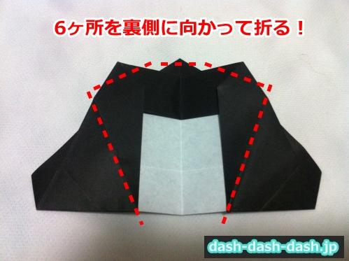 彦星 折り紙 折り方22