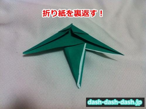 笹 折り紙 折り方07