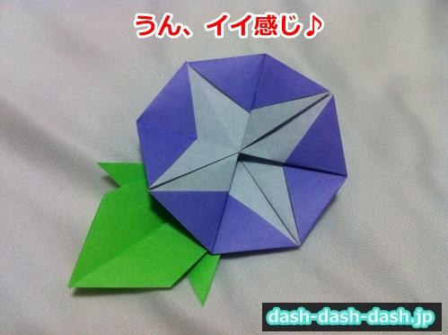 朝顔 葉っぱ 折り紙16
