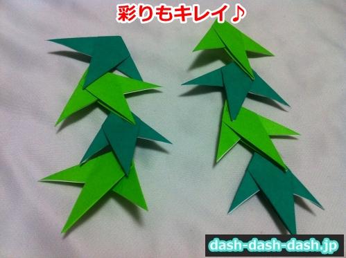笹 折り紙 折り方09