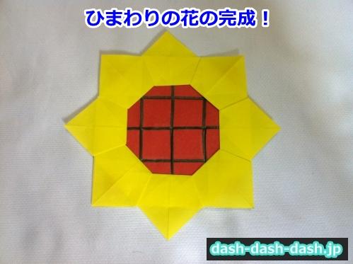ひまわり 折り紙 折り方 簡単25