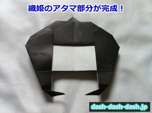 織姫 折り紙 折り方 簡単25
