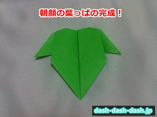朝顔 葉っぱ 折り紙15