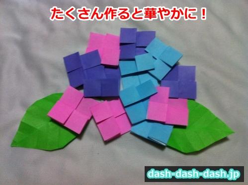 あじさい 折り紙 簡単 作り方17