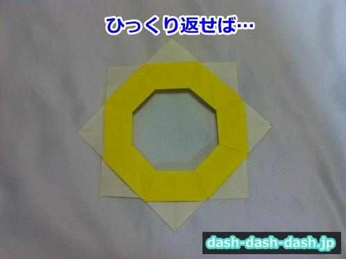 ひまわり 折り紙 折り方 簡単13