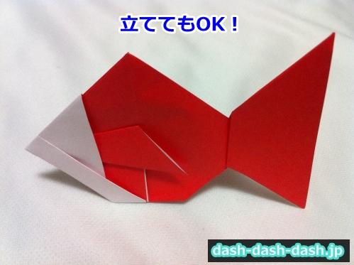 七夕 金魚 折り紙16