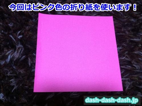 ちょうちん 折り紙 作り方01