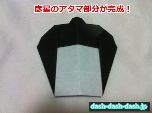 彦星 折り紙 折り方23