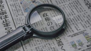 新聞紙と虫眼鏡(虫メガネ)