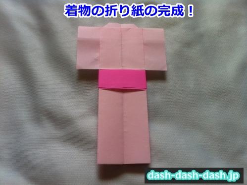 折り紙で作った着物