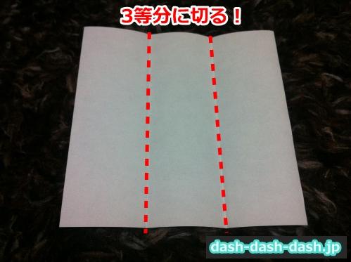 短冊 折り紙 折り方01