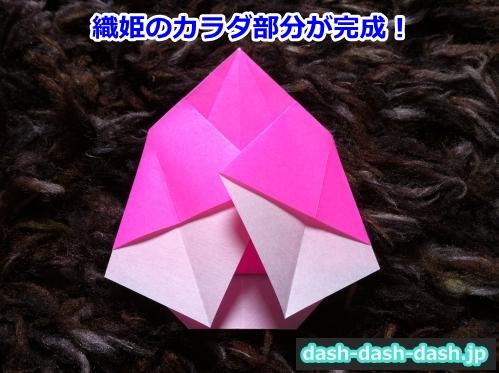 織姫 折り紙 折り方 簡単14