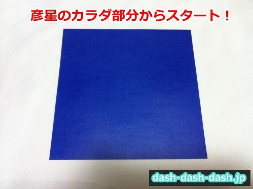 彦星 折り紙 折り方02