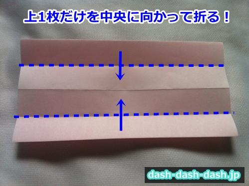 着物 折り紙 簡単 折り方04