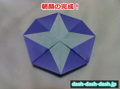 朝顔 折り紙 折り方 簡単31