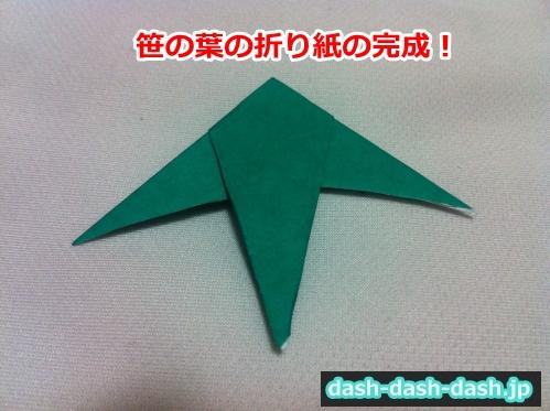 笹 折り紙 折り方08