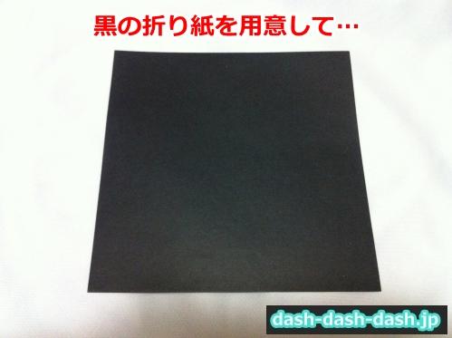 彦星 折り紙 折り方16