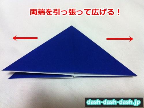 彦星 折り紙 折り方07