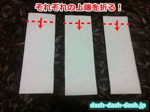 短冊 折り紙 折り方02