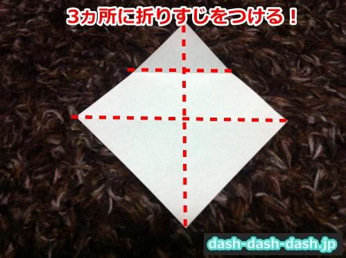 彦星 折り紙 折り方17