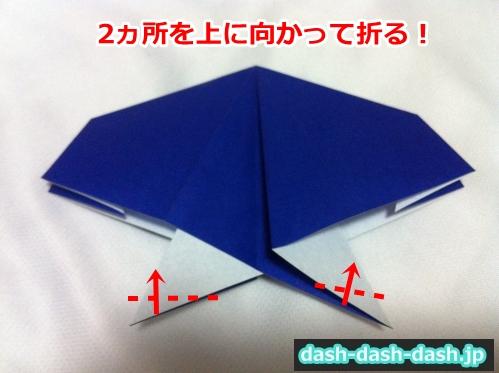彦星 折り紙 折り方13