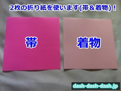 着物 折り紙 簡単 折り方01