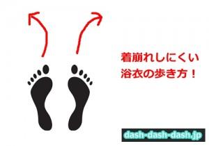 男性 浴衣 歩き方01