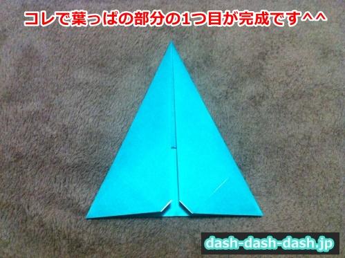 クリスマスツリー 折り紙 平面07
