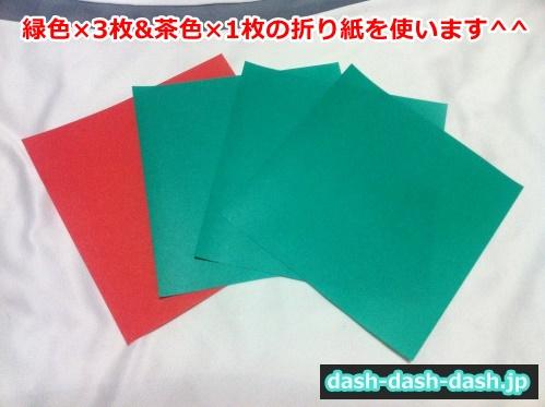 クリスマスツリー 折り紙 平面01
