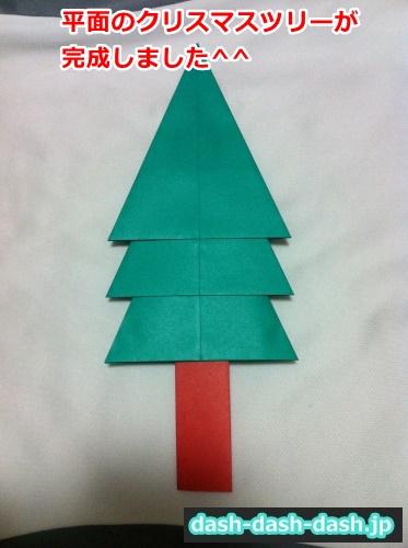 クリスマスツリー 折り紙 平面13